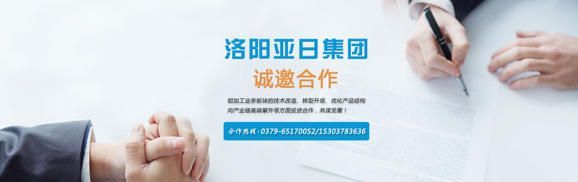 亞日集團-投資合作