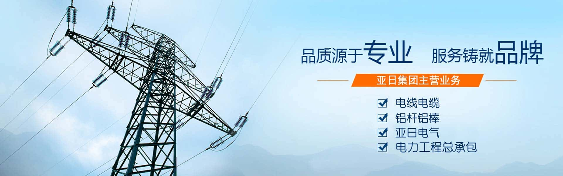 洛陽亞日電力科技集團有限公司